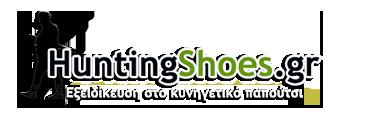 HuntingShoes | Κυνηγετικα Παπουτσια Κυνηγετικά Άρβυλα